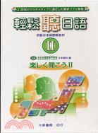 輕鬆聽日語II(有聲CD版)