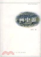 黃苗子作品--青燈瑣記(簡體書)