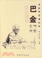 名家析名著叢書-巴金名作欣賞(簡體書)
