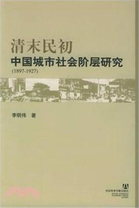 清末民初中國城市社會階層研究(1897-1927)(簡體書) | 拾書所