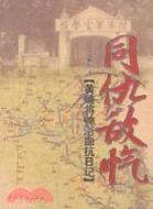 同仇敵愾【黃埔將帥浴血抗日記】(簡體書) | 拾書所