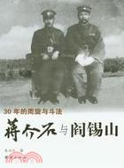 蒋介石与阎锡山 30年的周璇与斗法