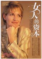 女人的資本(2007最新修訂本)(簡體書)