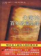 失落的百年致富聖經(簡體書)