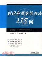 訴訟費用交納辦法115問(簡體書)