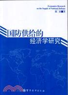 國防供給的經濟學研究(簡體書) | 拾書所