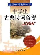 中學生古典詩詞備考268(簡體書)