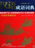 漢語成語詞典(簡體書)