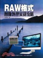 RAW格式圖像處理實戰攻略(簡體書)