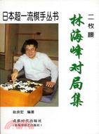 林海峰對局集(簡體書)