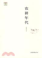 農耕年代(簡體書)