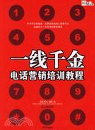 一線千金-電話營銷培訓教程(簡體書)