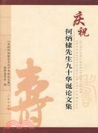 慶祝何炳棣先生九十華誕論文集(簡體書)