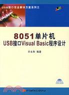 8051單片機USB接口Visual Basic程序設計(附1光碟)(簡體書)