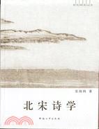 北宋詩學(簡體書)