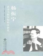 楊振寧談讀書教學和科學研究(簡體書)
