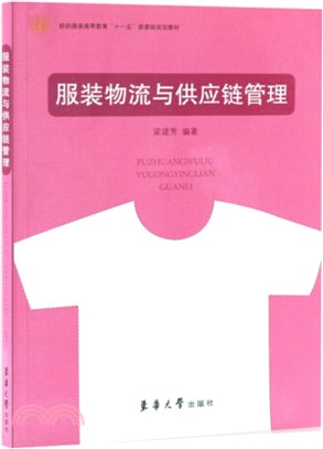 服裝物流與供應鏈管理(簡體書)