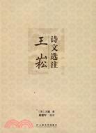 王崧詩文選注(簡體書)