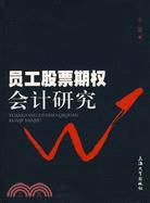 員工股票期權會計研究(簡體書)