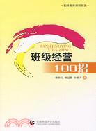 班級經營100招(簡體書)