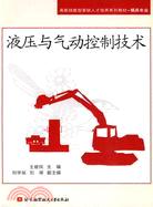 液壓與氣動控制技術(簡體書)