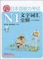 新日本語能力考試 N1:文字詞匯全解(簡體書)