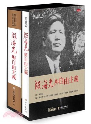 殷海光與自由主義 (家用版DVD*8 + 演講手冊)