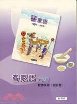 部編版客家語分級教材 國中客家語第九冊詔安腔(教師手冊)