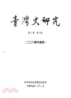 臺灣史研究-第二十一卷第三期(103/09)