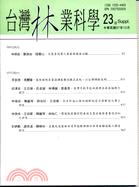 台灣林業科學季刊:第23卷97年10月