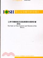 公車司機噪音及振動暴露對健康影響評估IOSH92-M343