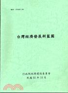 台灣經濟發展新藍圖