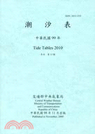 潮汐表TIDE TABLES 2010