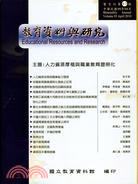 教育資料與研究(雙月刊)2010年第93期