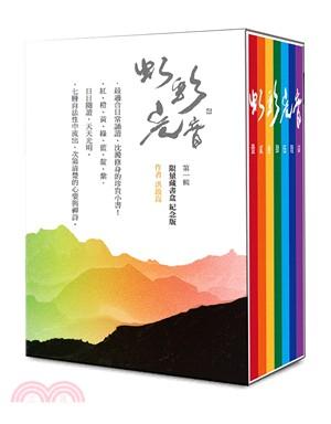 虹彩光音第一輯共七冊【限量藏書盒紀念版】