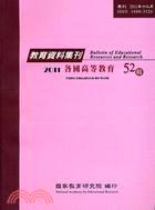 教育資料集刊第52輯:各國高等教育(100/12)