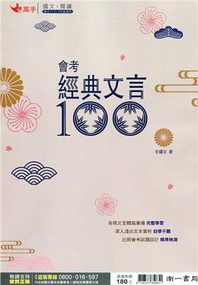 國中國文會考‧經典文言100