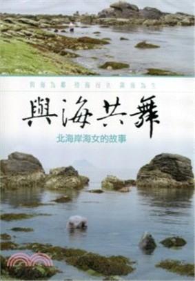 與海共舞:北海岸海女的故事(DVD)