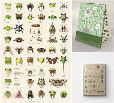 2022年林務局「假面之森 」套組(月曆*1、桌曆*1、筆記本*1)