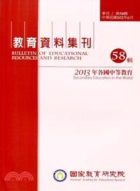 教育資料集刊第58輯-2013年各國中等教育(102/06)