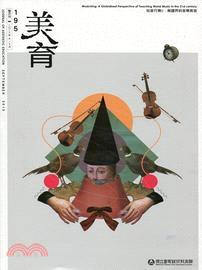 美育雙月刊-第195期(102/09)