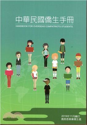 中華民國僑生手冊(108年)