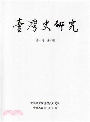 臺灣史研究-第二十一卷第二期(103/06)