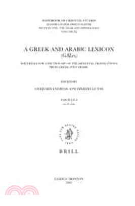A Greek and Arabic Lexicon ― Fascicle 9