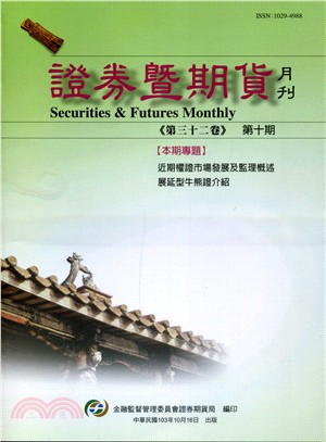 證券暨期貨月刊-第32卷第10期 (103/10)