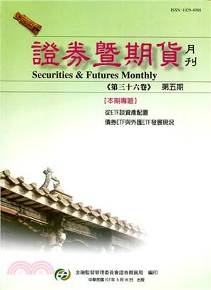 證券暨期貨月刊-第36卷第05期 (107/05)
