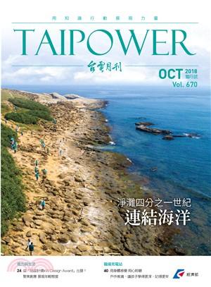 台電月刊670期(107/10)