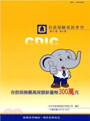 存款保險資訊季刊:第31卷第4期(107/12)