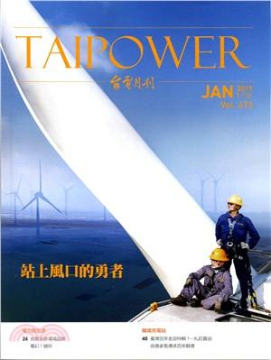 台電月刊673期(108/01)