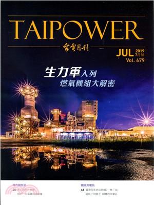 台電月刊679期(108/07)
